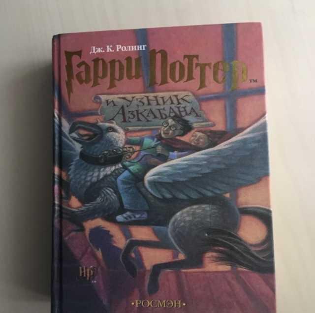 Продам Книга «Гарри Поттер и Узник Азкабана»