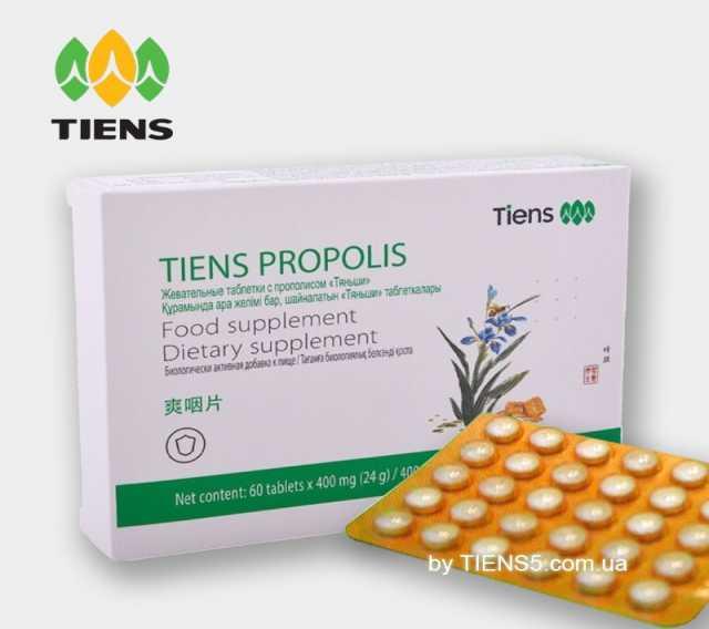 Продам: Жевательные таблетки спрополисом