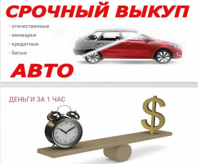 Куплю автомобиль