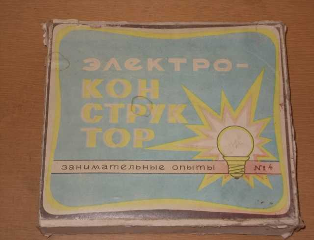 Продам: Конструктор Электро детский № 4 СССР