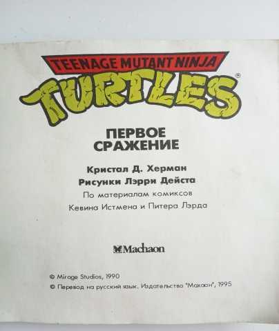 Продам Turtles.Черепашки ниндзя.Первое сражение