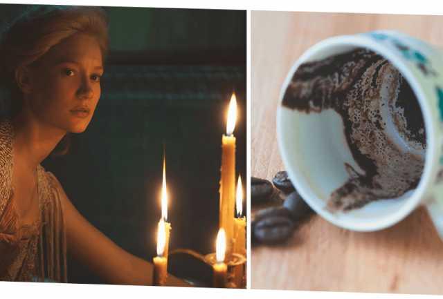 Предложение: Гадание по чайной гуще.Помощь мага