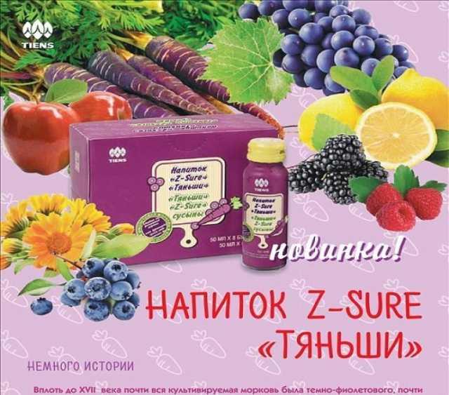 Продам: Напиток Z-Sure
