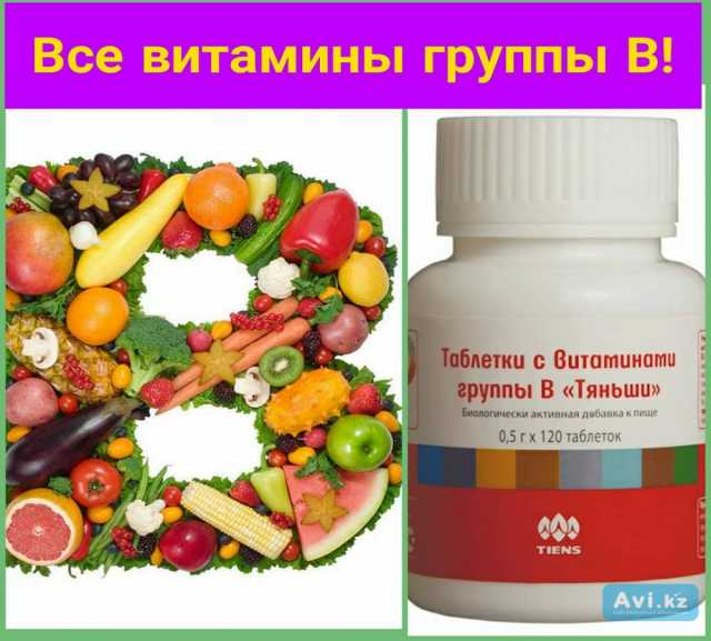 Продам: Таблетки с витаминами группы В