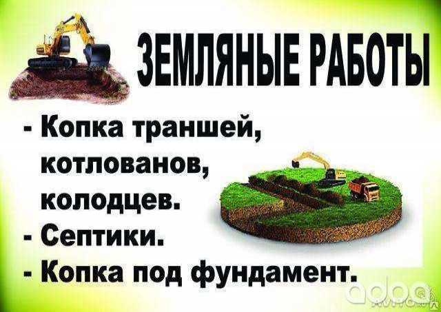 Предложение: Копка огорода. Траншей. Землянные работы