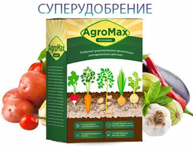Продам: АгроМакс - Удобрение Нового поколения!