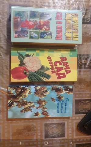 Продам Книги сад и огород