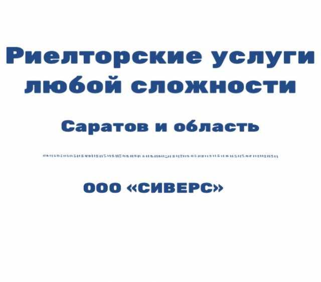 Предложение: ЮРИДИЧЕСКОЕ СОПРОВОЖДЕНИЕ СДЕЛОК