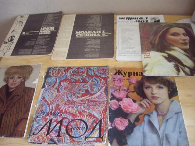 Продам Журнал мод 1978-1986 год
