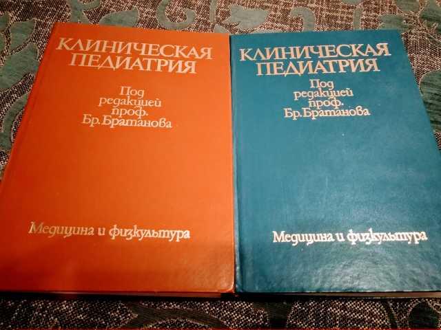 Продам: Клиническая педиатрия 2 тома