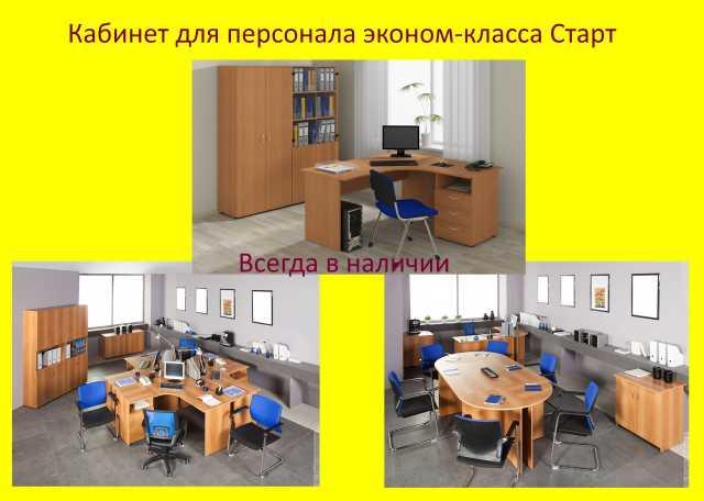 Продам: Старт бюджетная фабричная мебель для офи