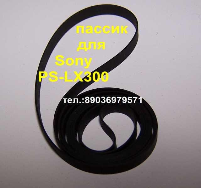 Продам Новый пассик для Sony PS-LX300 пасик
