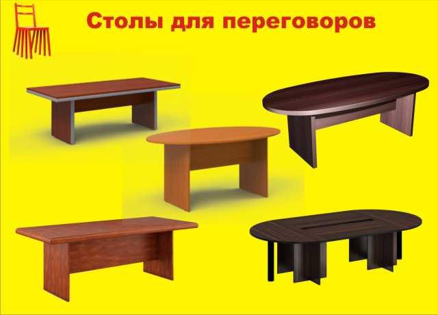 Продам: Столы для переговоров и конференций