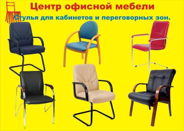 Продам: Стулья для кабинетов и переговорных зон