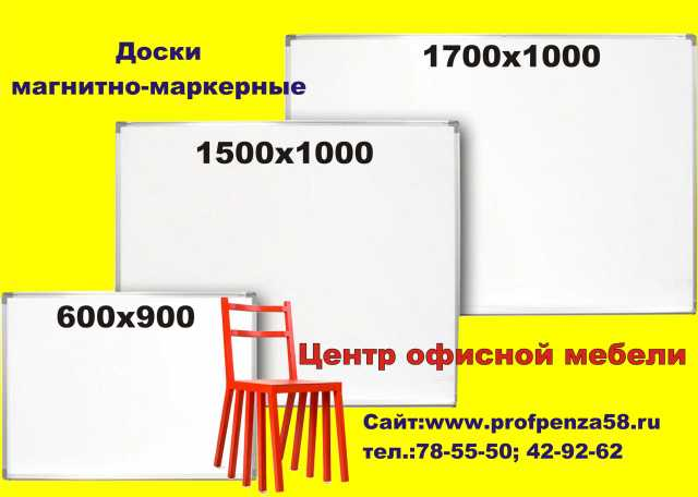 Продам: Доска магнитно-маркерная