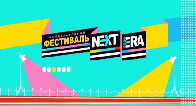 Предложение: Международный фестиваль NEXTERA Awards 2
