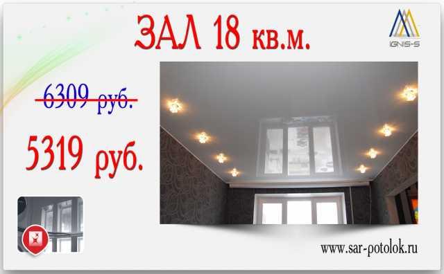 Предложение: Установка натяжных потолков