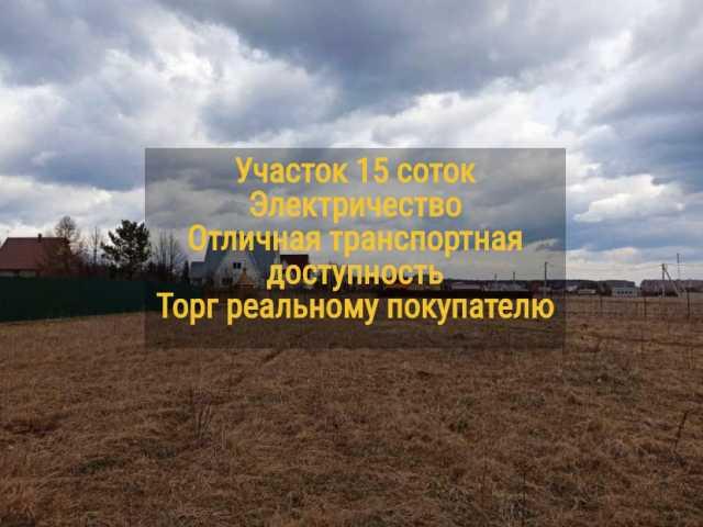 Продам: Земельный участок