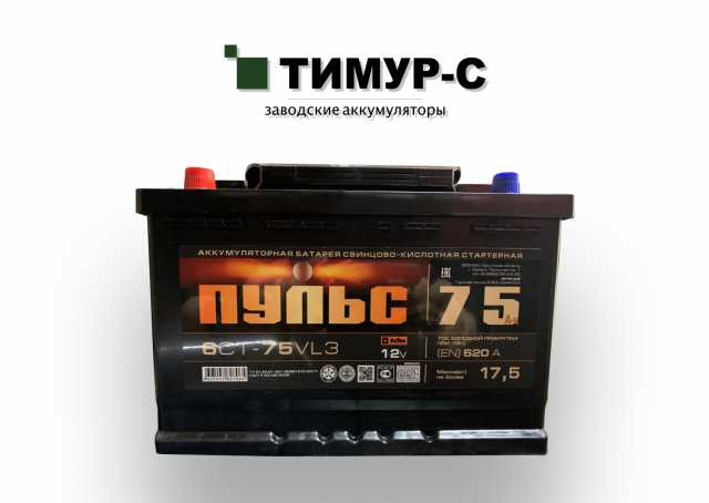 Продам: Авто аккумулятор Пульс - 6ст 75 A/h