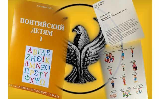 Продам: Русско-понтийское пособие для детей