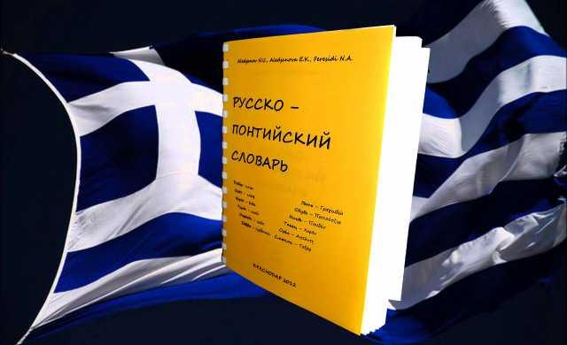 Продам: Русско-понтийский словарь