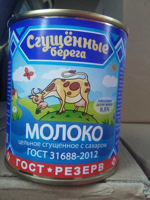 Продам: Продам молоко сгущённое Госрезерв