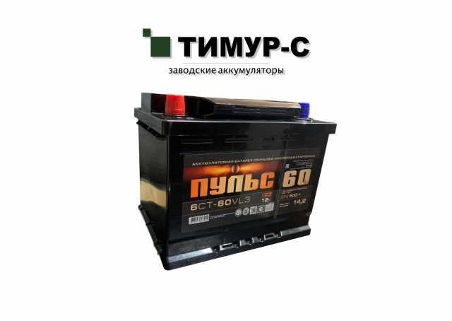 Продам: Авто аккумулятор Пульс - 6ст 60 A/h (Под