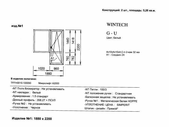 Продам: Пластиковые окно и балконную дверь