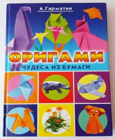 "Продам: Книгу ""Оригами"" 1500р"