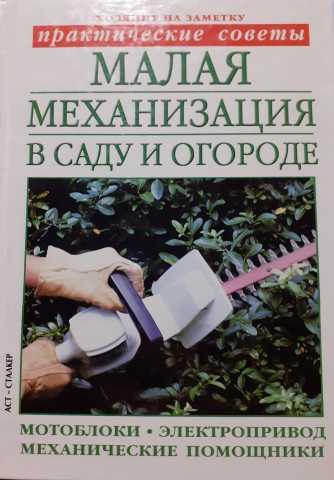 Продам: Малая механизация в саду и огороде. 2003
