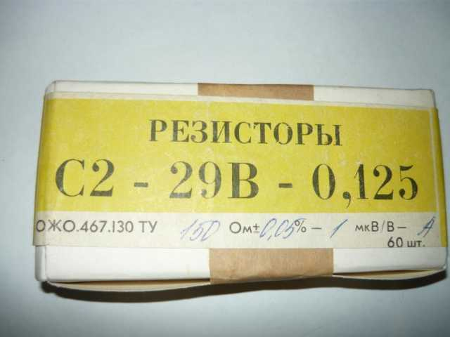 Продам С2-13 С2-14 С2-10 С2-29 резисторы СССР