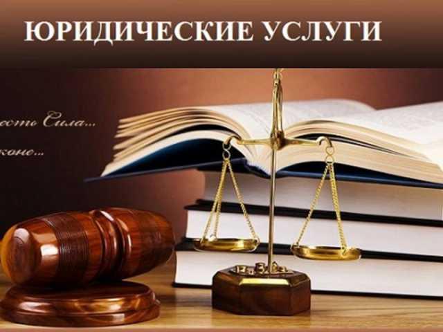 """Предложение: Юридическая контора ИП """"Макаров А.А"""""""