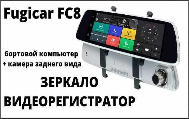 Продам: Fugicar FC8 зеркало бортовой компьютер