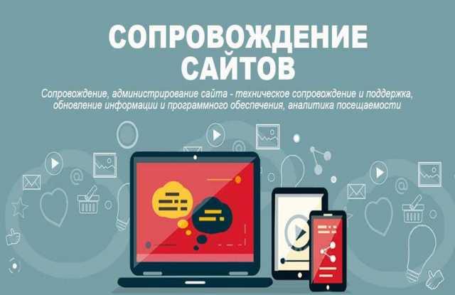 Предложение: Администрирование и техподдержка сайтов