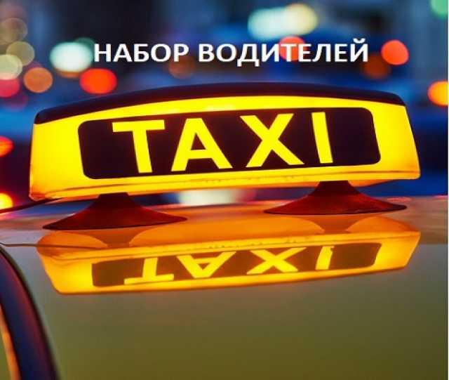 Вакансия: Водитель такси (самозанятый)