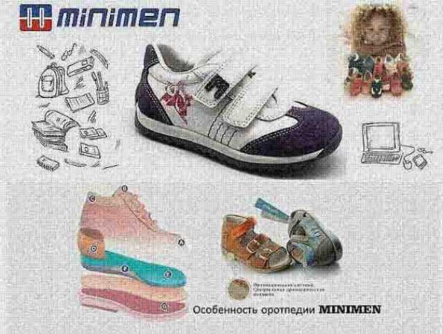Продам: Обувь для детей в компании «Kinder Boti»