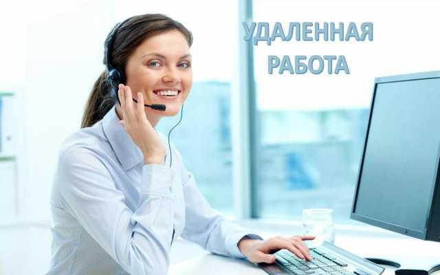 Вакансия: Требуется оператор на удаленную работу