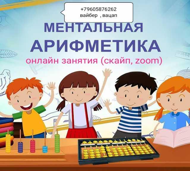 Предложение: Математика онлайн - занятия 5-9 кл