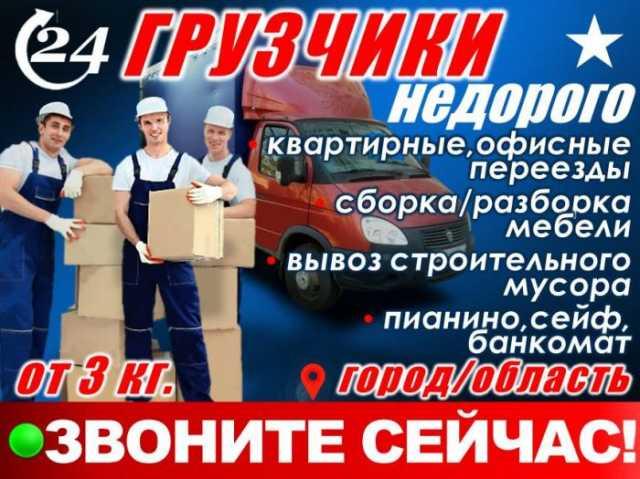 Предложение: Автотранспорт Грузчики Переезд Перевозки