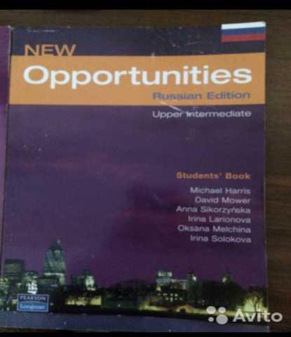 Продам: Учебник по английскому языку