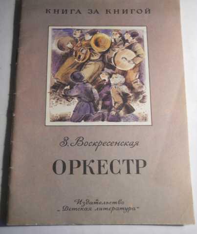 """Продам: Дет.лит. серия """"книга за книгой"""""""
