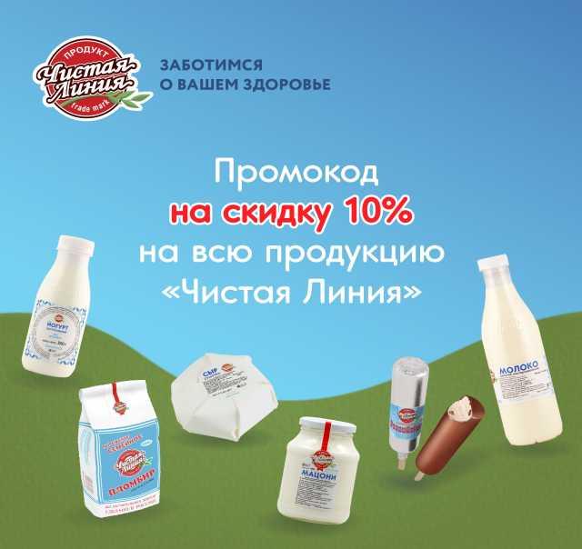 """Отдам даром: Промокод на молочную продукцию от """"Чисто"""