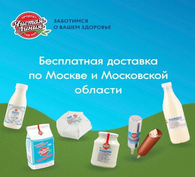 Отдам даром: Молочная продукция
