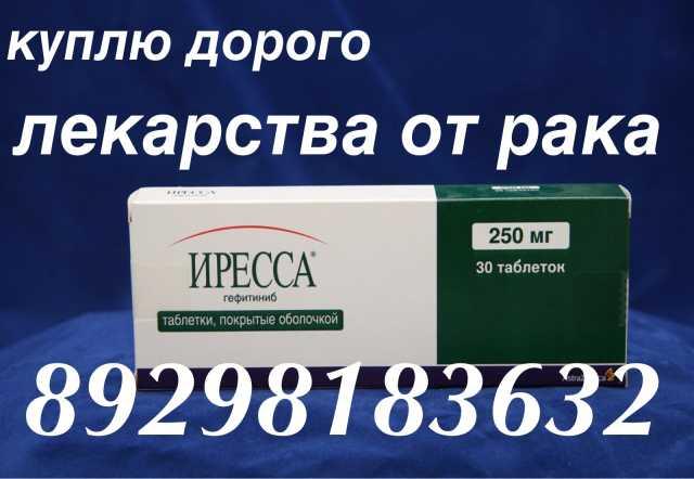 Куплю: онкопрепараты иммунодепресантымодуляторы