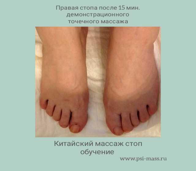 Предложение: Обучение массажу стоп