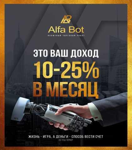 Продам биржевые роботы для торговли на Форекс