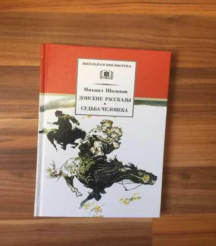 Продам: Шолохов Донские рассказы. Судьба человек