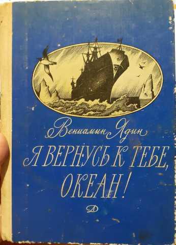 Продам: Роман. 1983 год Я вернусь к тебе океан