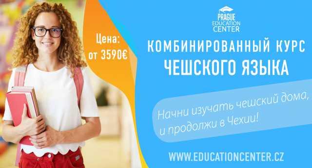 Предложение: Комбинированные курсы чешского языка