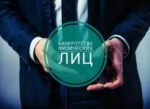 банкротство физических лиц великий новгород